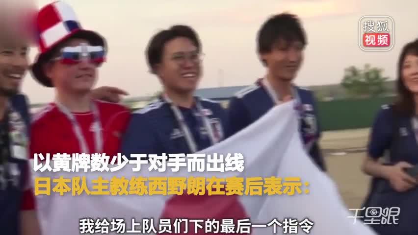 日本队主教练西野朗回应消极比赛