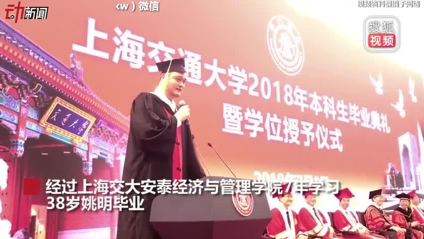 38岁姚明用7年本科毕业:学高数时最想退出 篮球比足球好看