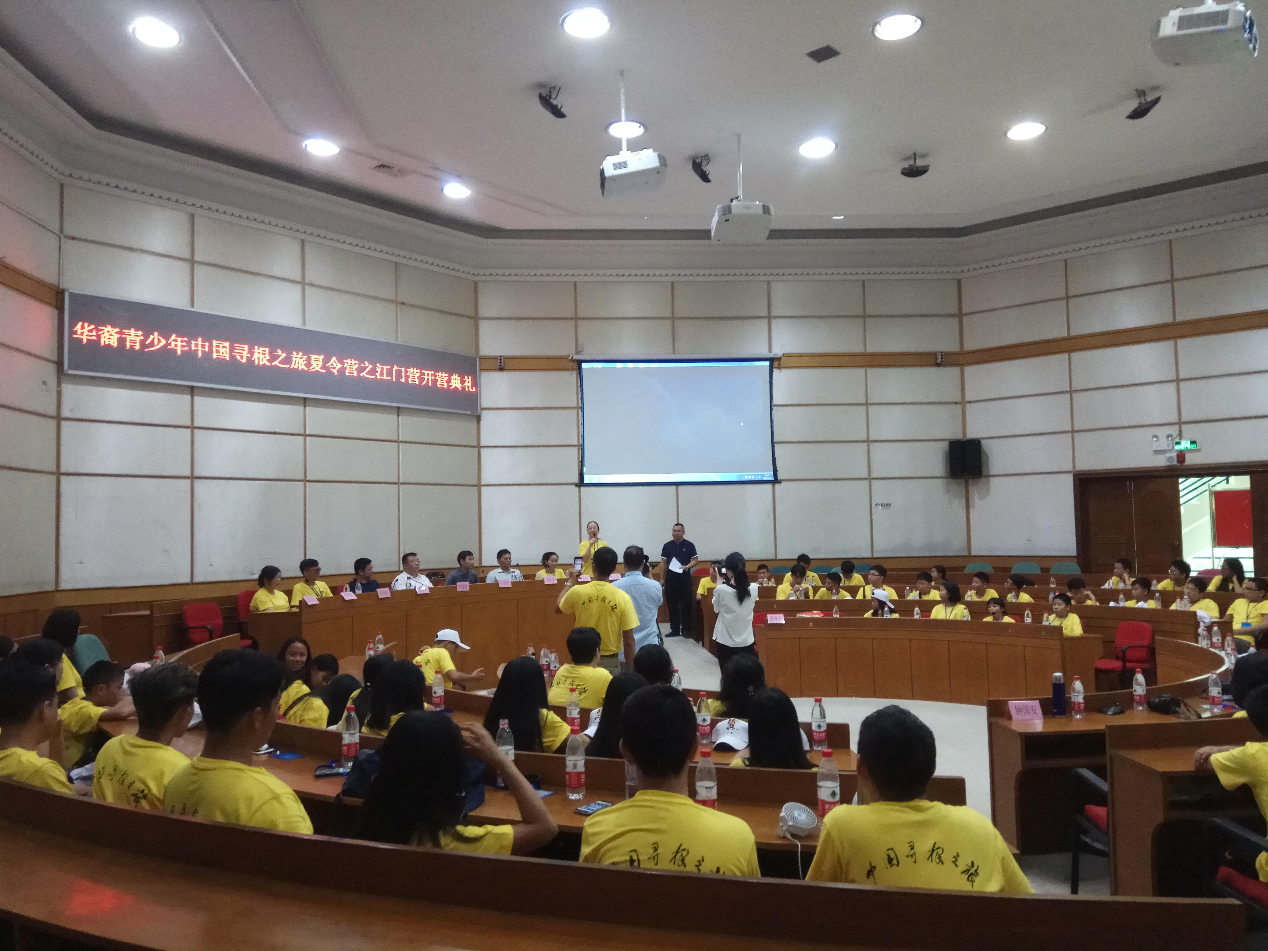 海外华裔青少年在江门开启寻根之旅
