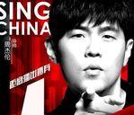《新歌声》更名为《中国好声音》导师共唱霍元甲