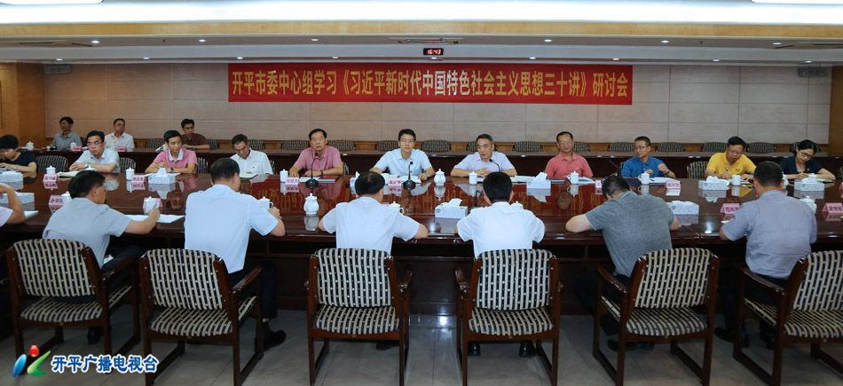 开平市委中心组学习研讨《习近平新时代中国特色社会主义思想三十讲》