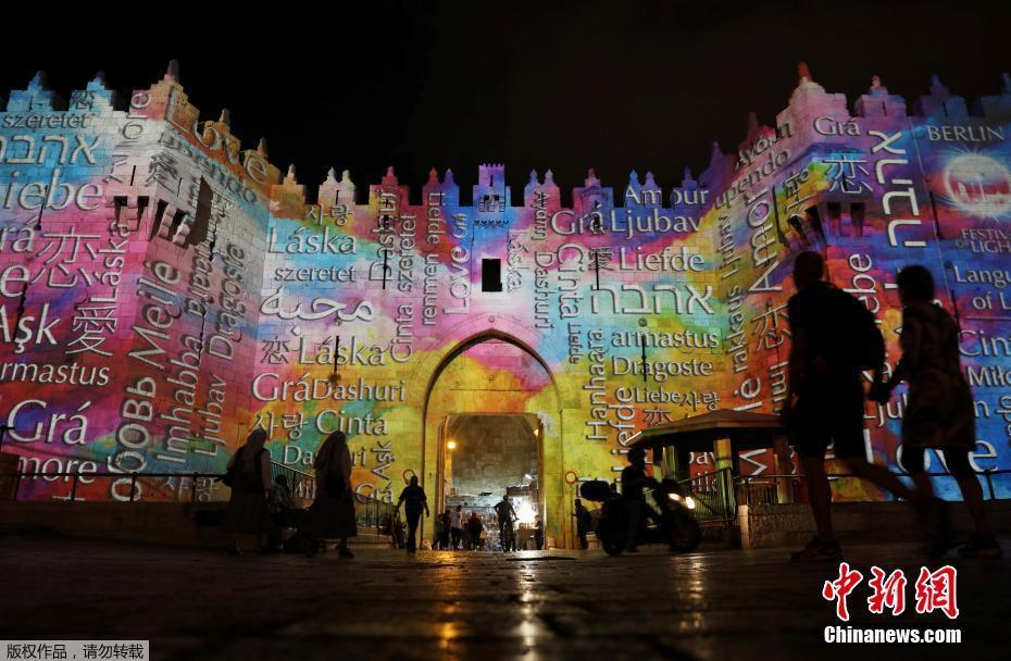 耶路撒冷老城上演精彩灯光秀 城墙美轮美奂