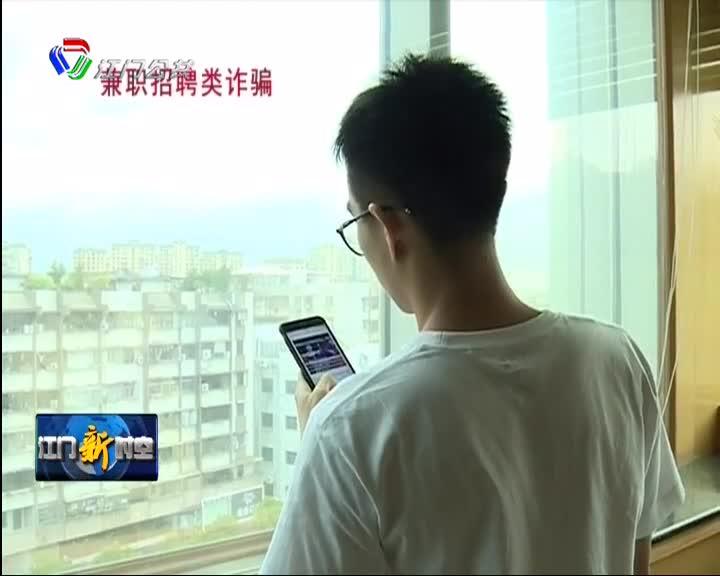 网络诈骗层出不穷 民警支招防范