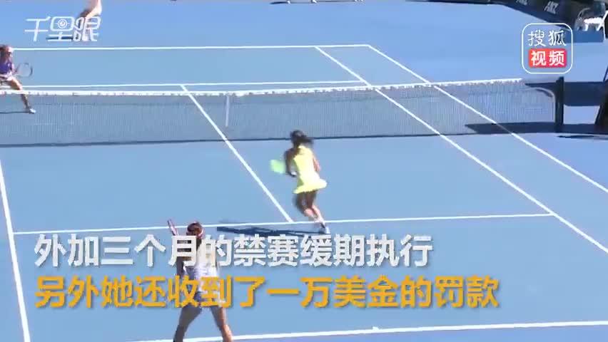 花彭帅遭禁赛半年