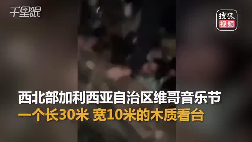 音乐节看台轰然坍塌 数百人掉入大坑滑入海水受伤