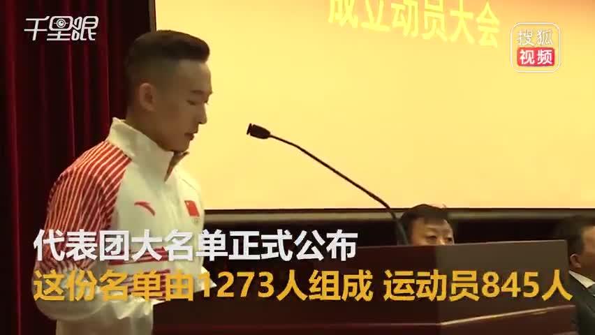 雅加达亚运会中国代表团成立