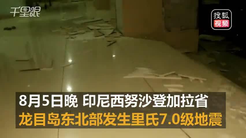 印尼龙目岛地震遇难者上升至142人