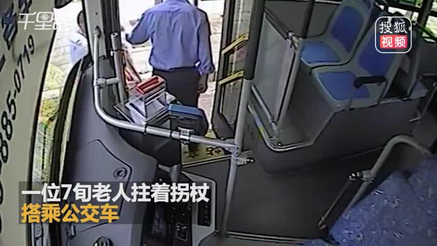 7旬拄拐老人乘公交 司机扶上背下暖人心