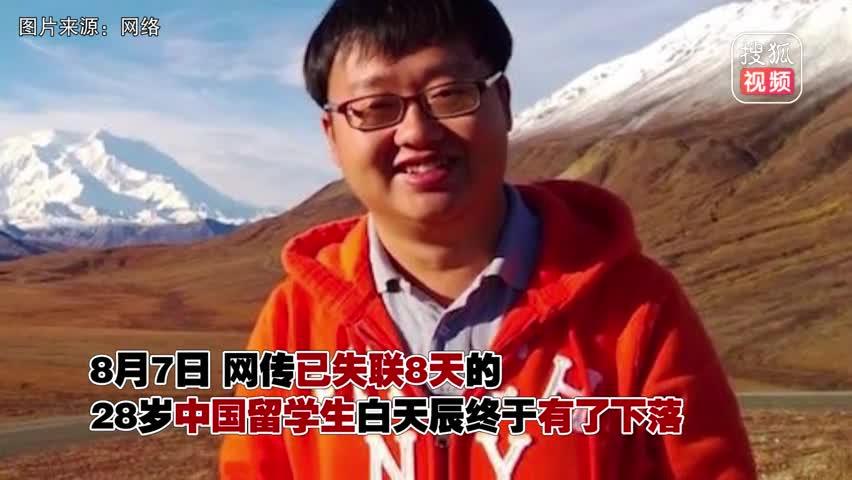 失联8天的中国留学生找到了