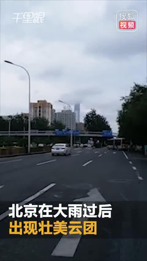 北京雨后现壮美云团 中国尊高耸入云宛如仙境