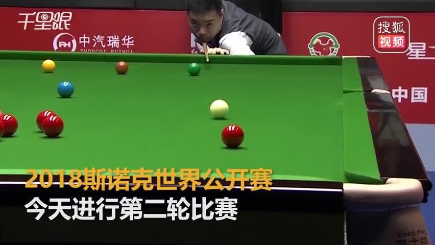 丁俊晖决胜局惜败4-5出局