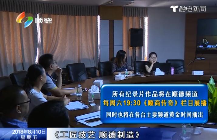 14家省市电视媒体聚焦顺德 江门台纪录片荣获一等奖