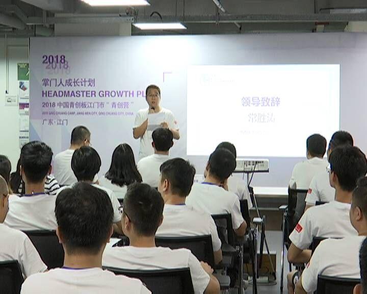 """江门""""掌门人成长计划""""青创营开营 助力青年创新创业"""