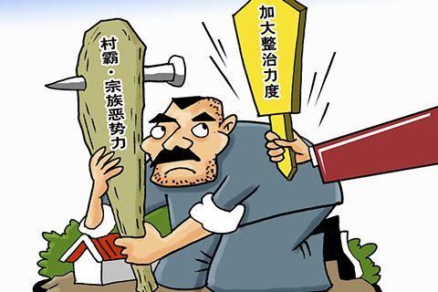 """广东一""""村霸主任""""涉黑:操控基层选举 敲诈外来商人"""