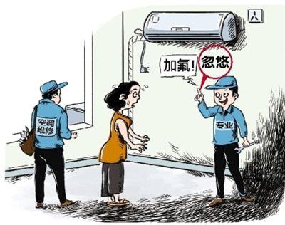 """空调维修陷阱调查:""""缺氟""""成常用""""忽悠""""手段"""
