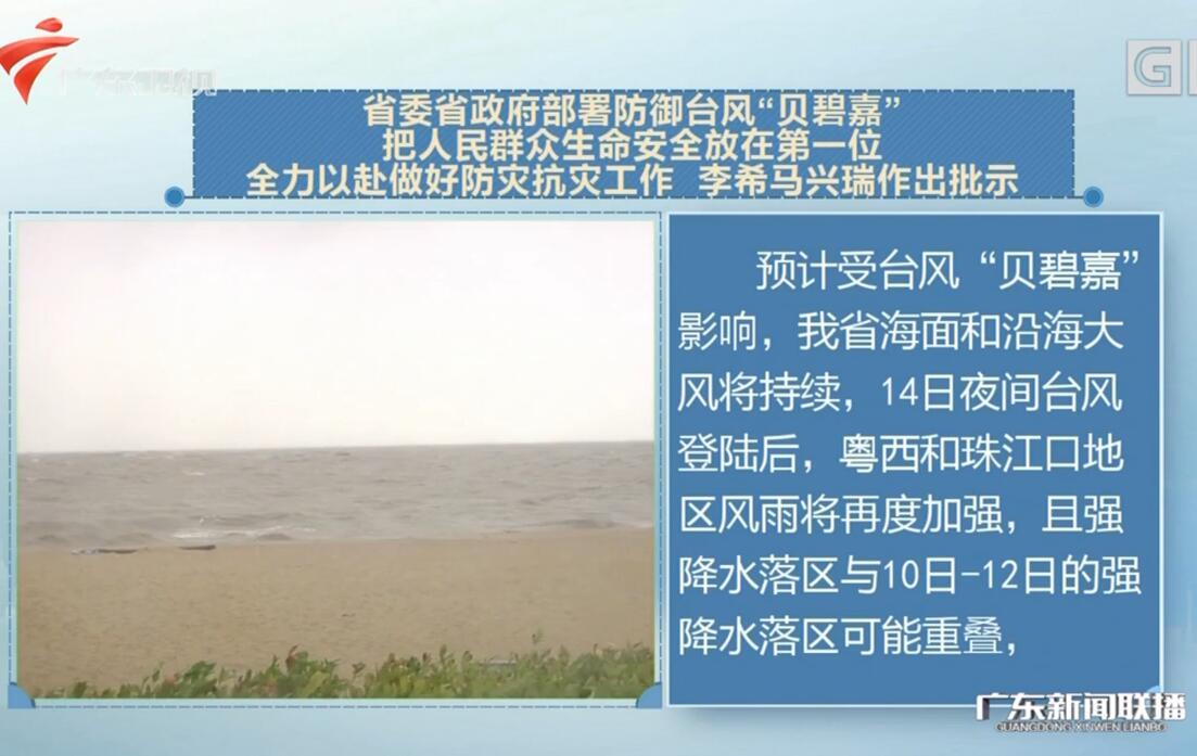 """广东省委省政府部署防御台风""""贝碧嘉"""" 李希马兴瑞作出批示"""