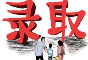 广东普通高校招录工作将于15日结束
