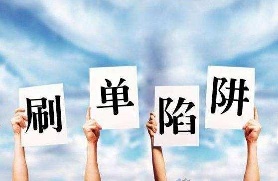广州某高校53名学生受同窗拉拢 兼职刷单被骗220余万