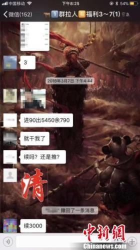 浙江警方破获特大微信红包赌博案 群主每天获利上万元