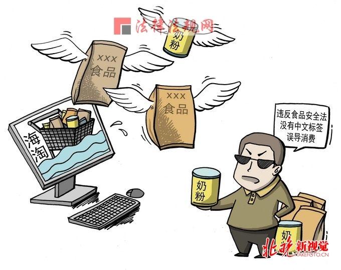 """代购食品保健品没中文标签十倍索赔?警惕职业""""碰瓷者"""""""