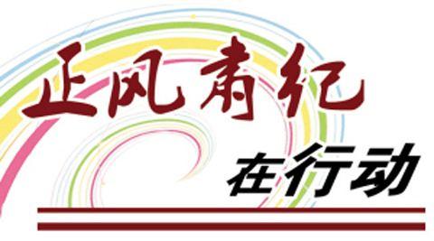 广东新一轮巡视启动 将巡视这39个党组织