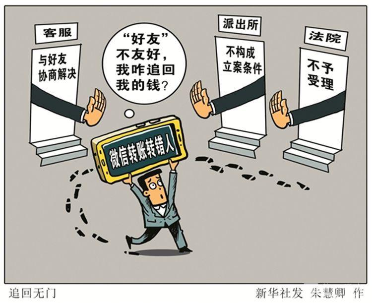"""腾讯被浙江约谈 承诺整改微信""""转错账维权难"""""""