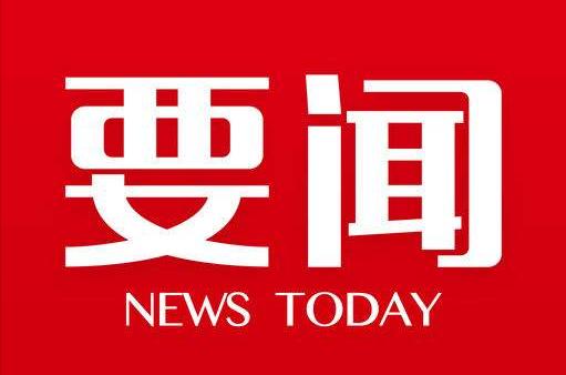 习近平主持政治局常委会议 听取吉林长春长生问题疫苗案情况汇报