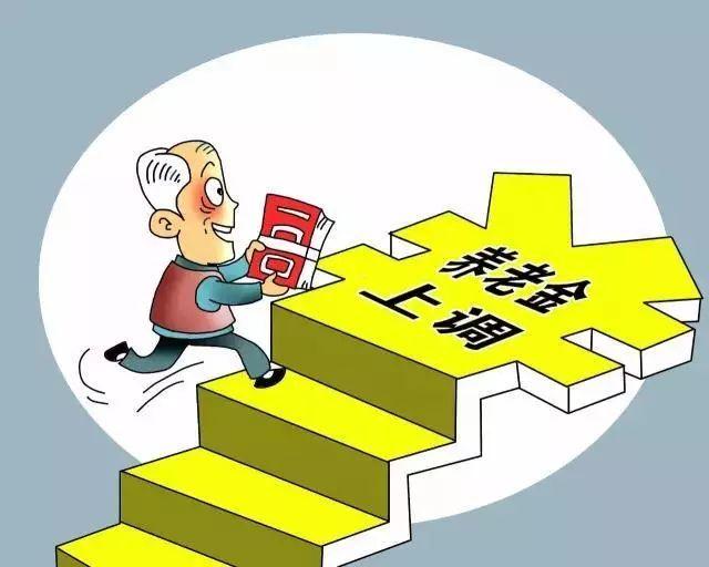多数省份增加基本养老金发放到位 1.14亿人受益