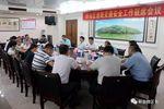 新会区召开道路交通安全工作联席会议