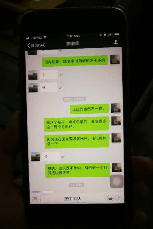 广东警方捣毁11个网络淫秽色情团伙 冻结两千万