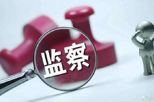 湖南5名厅级领导干部严重违纪违法被开除党籍或公职