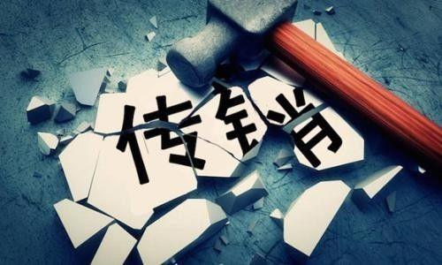 贵阳警方破获一起特大传销案 涉案金额超10亿元