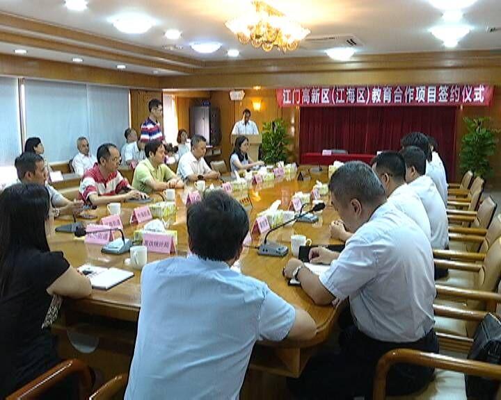 高新区(江海区)与江门一中等学校签订合作协议