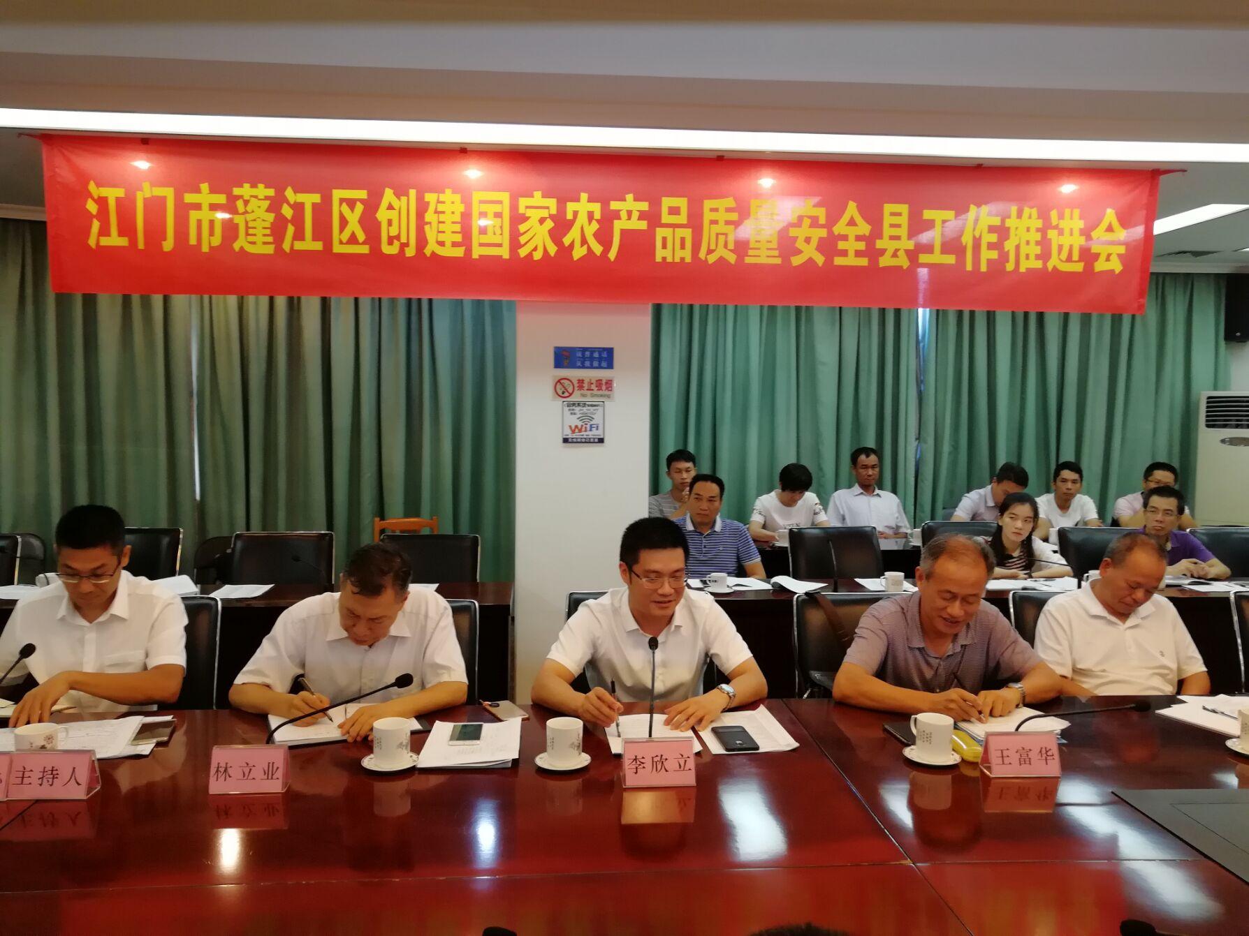 """蓬江区农产品质量连续八年""""零""""事故"""