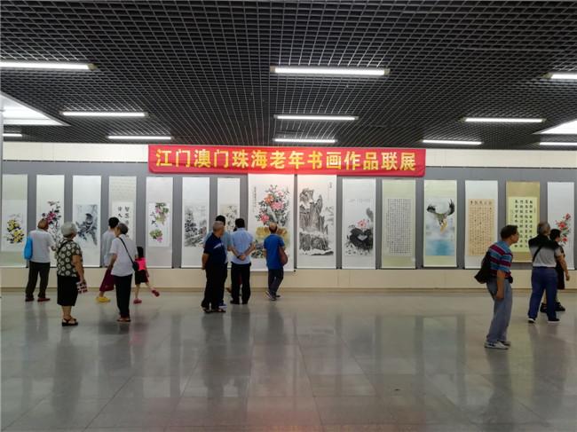 江门澳门珠海老年书画作品联展在我市举行