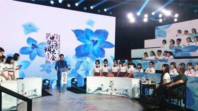 """""""少年中国说""""中华诗词大会电视精剪版今晚首播"""