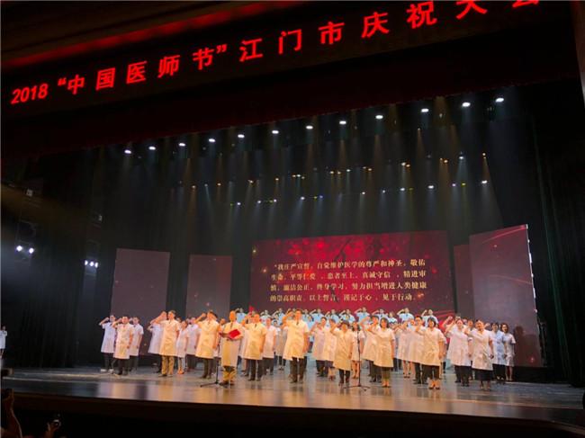 """我市举行首个""""中国医师节""""庆祝大会"""