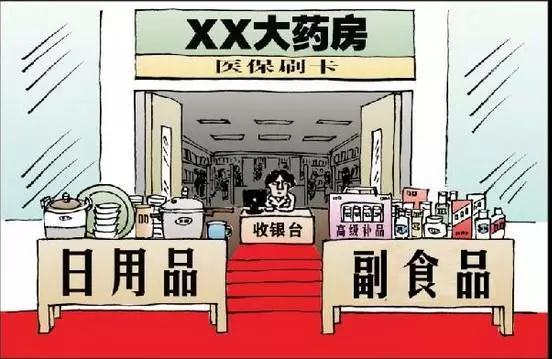 蓬江29家药店违规 暂停使用社保卡