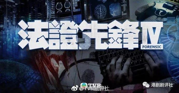 TVB《法证先锋4》有三位男主角 监制证实没有马国明 网友感失望