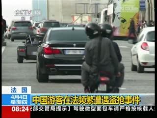 多名中国游客法国自驾游遇盗抢 使馆发安全提示