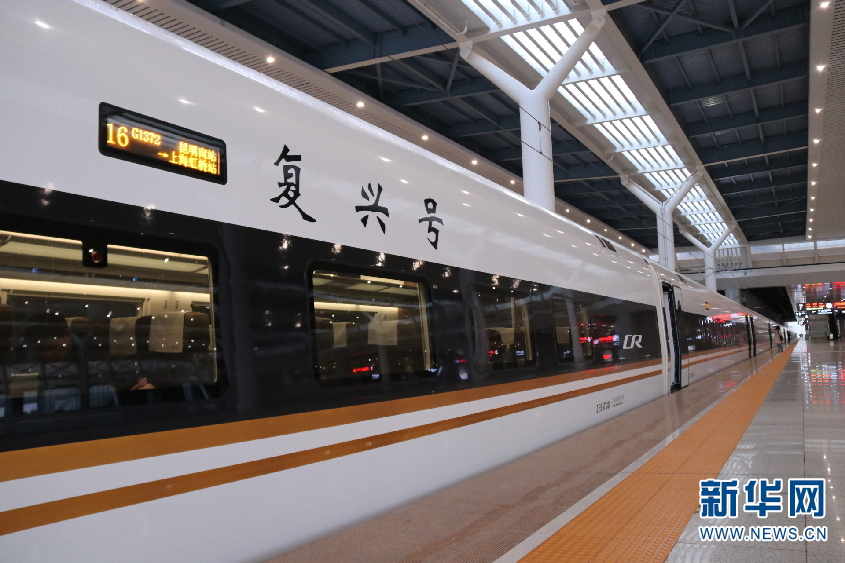 京津城际复兴号动车组时速350公里