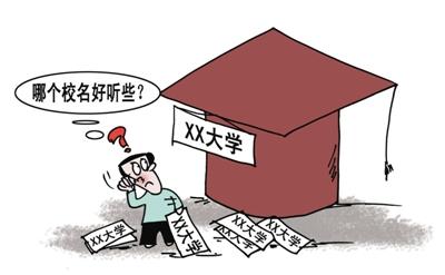 """""""广东科技大学""""或同时被两高校看上"""