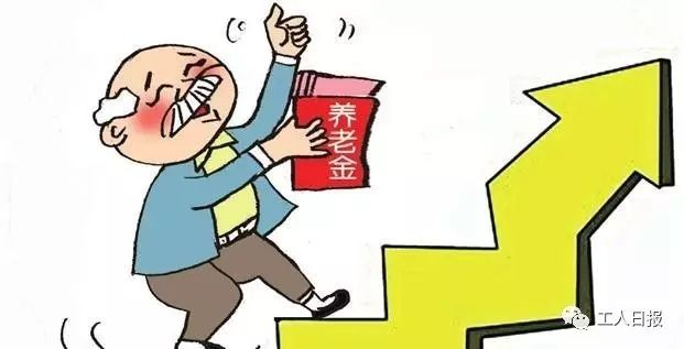 江门退休人员基本养老金总体上调5%