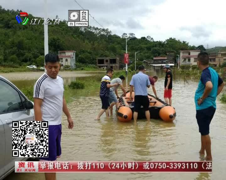 恩平:暴雨袭击部分镇(街)受浸 全力开展抗灾救灾工作