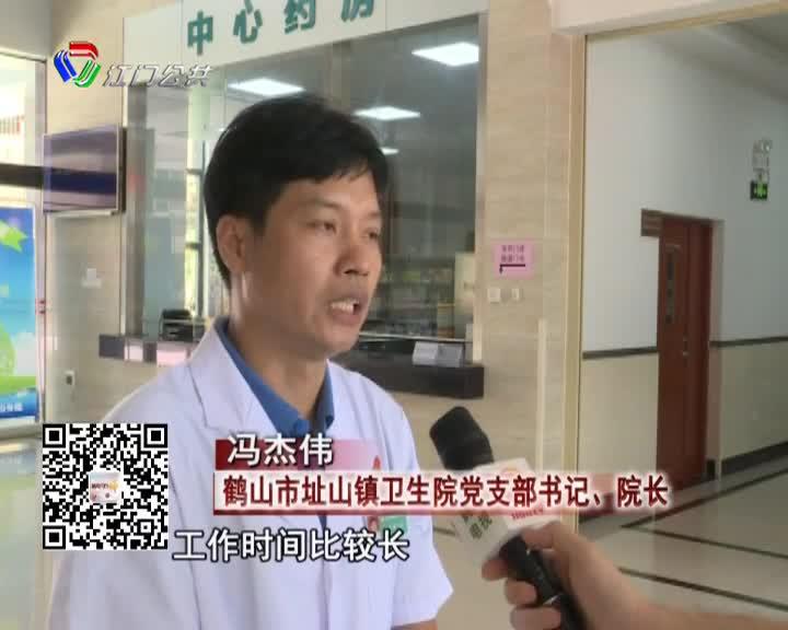 鹤山市址山镇卫生院党支部:让群众在家门口获得优质医疗服务