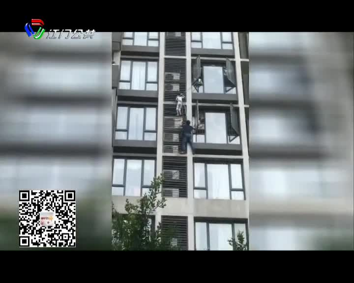 """惊险!父亲化身""""蜘蛛侠""""8楼悬空救子"""