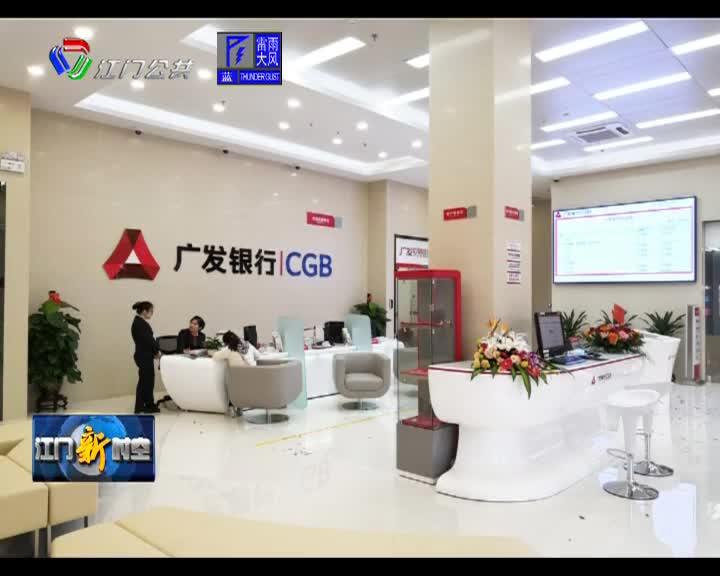 广发银行:创新金融科技  提高风险控制能力