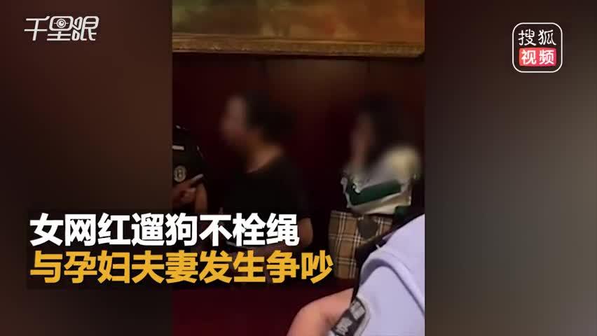 遛狗不栓绳还殴打孕妇 网红母女被警方强制传唤