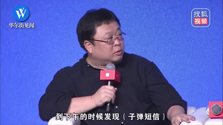 罗永浩透露子弹短信7天融资1.5亿细节