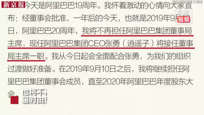 马云:明年教师节辞去阿里董事局主席